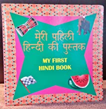 My First Hindi Book