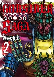 ゴッドサイダーサーガ神魔三国志 2 (ヤングチャンピオン烈コミックス)