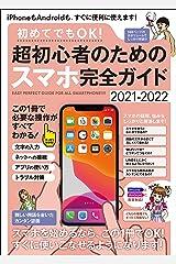 初めてでもOK! 超初心者のためのスマホ完全ガイド(iPhone&Android対応・誰にでもわかりやすい、カンタン解説書!) Kindle版
