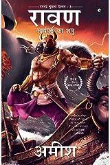 Raavan : Aryavart Ka Shatru (Ram Chandra Book 3) (Hindi Edition) Kindle Edition