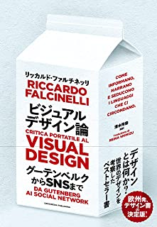 ビジュアルデザイン論