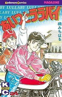 あいつとララバイ(24) (週刊少年マガジンコミックス)