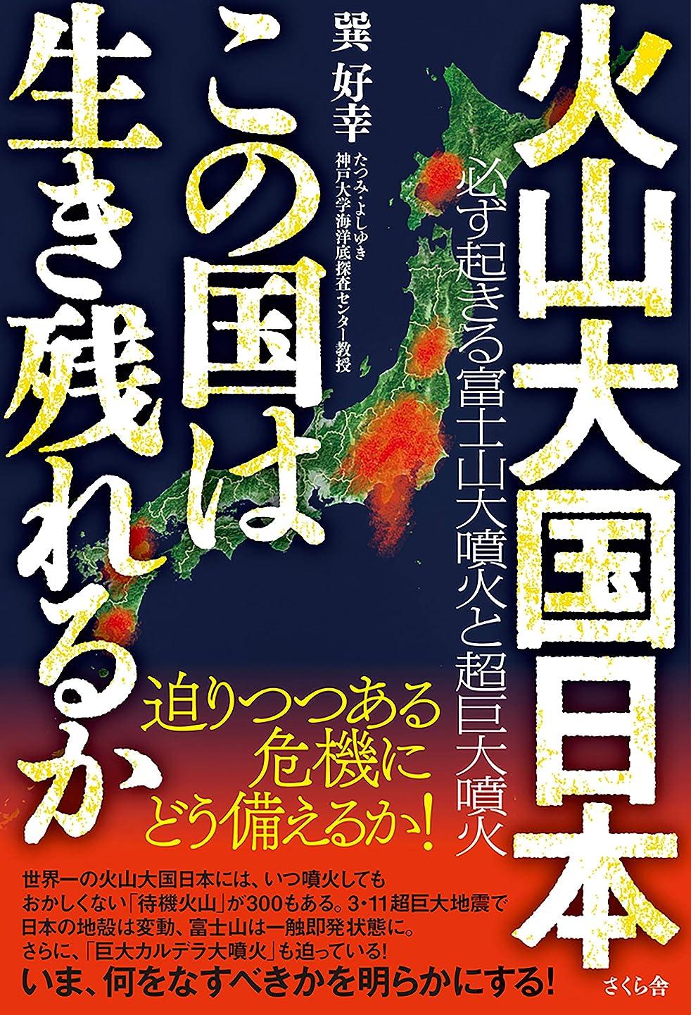 粉砕する郵便物お祝い火山大国日本 この国は生き残れるか