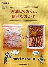 表紙: 冷凍しておくと、便利なおかず 毎日のおかず・お弁当 忙しい人の便利シリーズ   ベターホーム協会