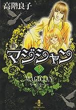新マジシャン 3 (秋田文庫 29-18)