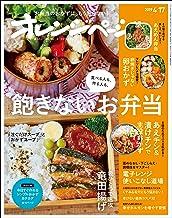表紙: オレンジページ 2019年 4/17号 [雑誌]   オレンジページ編集部