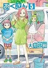 表紙: おくさん (5) (ヤングキングコミックス) | 大井昌和