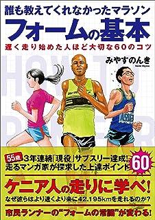 誰も教えてくれなかったマラソンフォームの基本 遅く走り始めた人ほど大切な60のコツ...