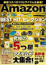 表紙: Amazon BEST HIT セレクション | スタジオグリーン編集部