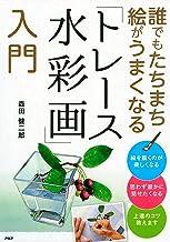 表紙: 誰でもたちまち絵がうまくなる「トレース水彩画」入門 | 森田 健二郎