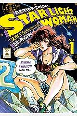 スターライトウーマン : 1 (アクションコミックス) Kindle版
