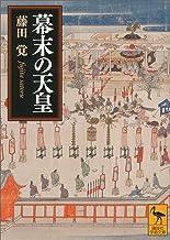 表紙: 幕末の天皇 (講談社学術文庫)   藤田覚