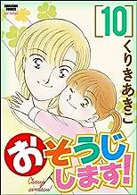 おそうじします! (10) (ぶんか社コミックス)