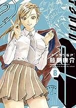 トップウGP(8) (アフタヌーンコミックス)
