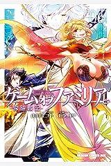 ゲーム オブ ファミリア-家族戦記- 06 (ドラゴンコミックスエイジ) Kindle版