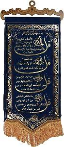 Wall Hanging Fabric Tapestry AMN-170 Al-Quran Ayatul Kursi Arabic Calligraphy House Decorative Poster Islamic Art Decor Ornament Muslim Gift - Size 30 x 75 cm. (Blue - Surah 4 Kuls)