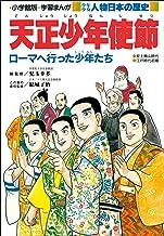 表紙: 学習まんが 少年少女 人物日本の歴史 天正少年使節 | 小井土繁と学習まんが集団