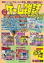 表紙: ゲーム雑誌ガイドブック | さやわか