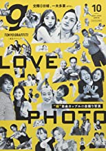 Tokyo graffiti 2020年 10 月号 [雑誌]