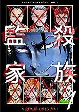 表紙: 監殺家族 1 | 稲垣 みさお