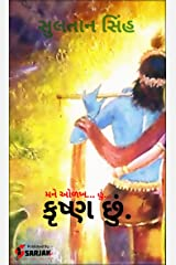 Mane olakh... Hu krushn chhu.: conversation between us (KVY Book 1) (Gujarati Edition) Kindle Edition