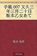表紙: 手紙 007 文久三年三月二十日 坂本乙女あて   坂本 竜馬