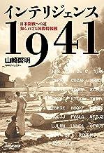 表紙: インテリジェンス1941   山崎 啓明