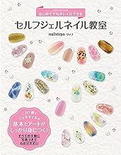 表紙: はじめてでもキレイにできる セルフジェルネイル教室   nailstepsリップ