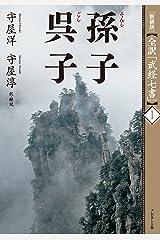 [新装版]全訳「武経七書」1 孫子 呉子 Kindle版