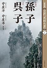 表紙: [新装版]全訳「武経七書」1 孫子 呉子   守屋 洋
