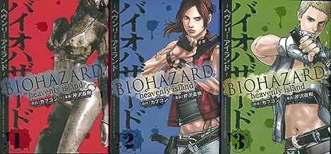 バイオハザード~ヘヴンリーアイランド~ 1-3巻セット (少年チャンピオン・コミックス・エクストラ)