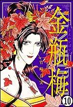 まんがグリム童話 金瓶梅(分冊版) 【第10話】