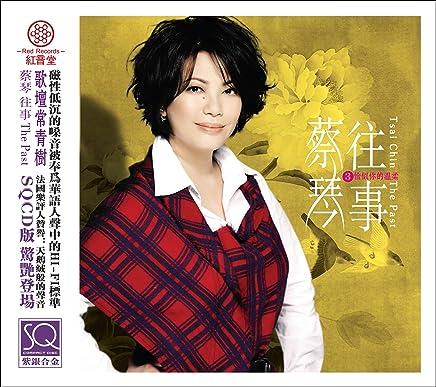 红音堂•蔡琴往事3:恰似你的温柔(试音发烧畅销专辑)(SQCD)