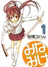 表紙: みなみけ(1) (ヤングマガジンコミックス) | 桜場コハル