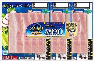 [冷蔵] 日本ハム ZERO糖質0 ハーフベーコン 33g×3