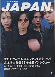 ROCKIN'ON JAPAN (ロッキング・オン・ジャパン) 1997年03月号 荒野のサムライ、エレファントカシマシ