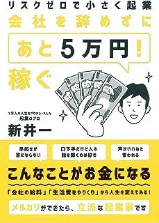 リスクゼロで小さく起業 会社を辞めずに「あと5万円! 」稼ぐ
