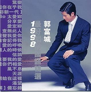 Chang Zhe Ge (Jing Cai Xin Yi Dai) - Mandarin