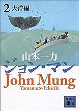 表紙: ジョン・マン 2 大洋編 (講談社文庫)   山本一力