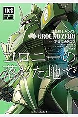機動戦士ガンダム GROUND ZERO コロニーの落ちた地で(3) (角川コミックス・エース) Kindle版