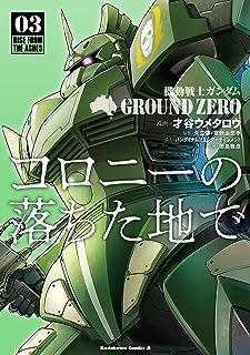 機動戦士ガンダム GROUND ZERO コロニーの落ちた地で(3) (角川コミックス・エース)