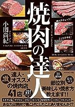 表紙: 焼肉の達人 | 小関 尚紀