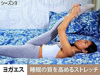 ヨガエス 睡眠の質を高めるストレッチ シリーズ 3