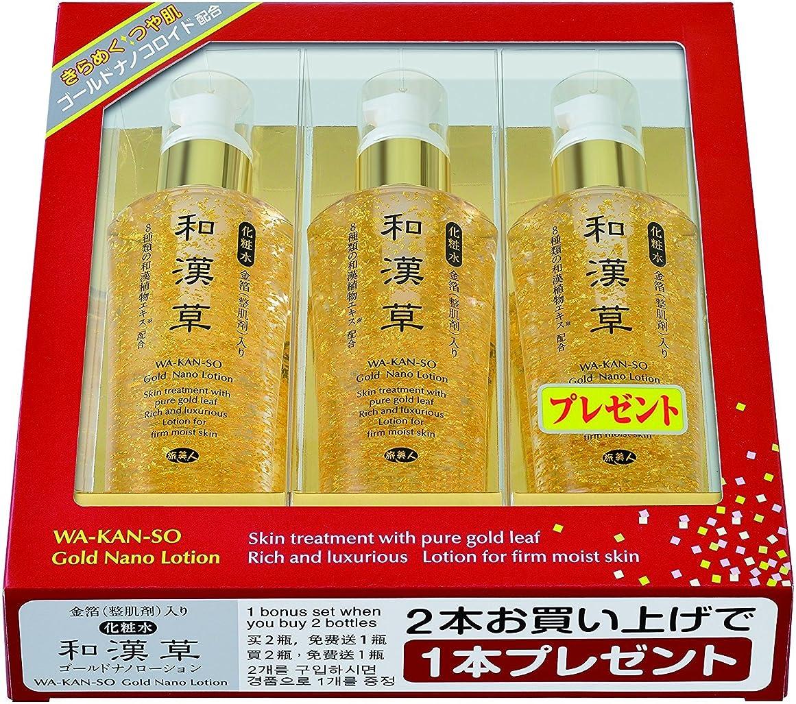 追加製品最近旅美人和漢草 ゴールドナノローション(化粧水)120ml 金箔(整肌剤)入り3本入り
