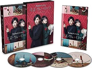 ミス・シャーロック/Miss Sherlock [DVD]
