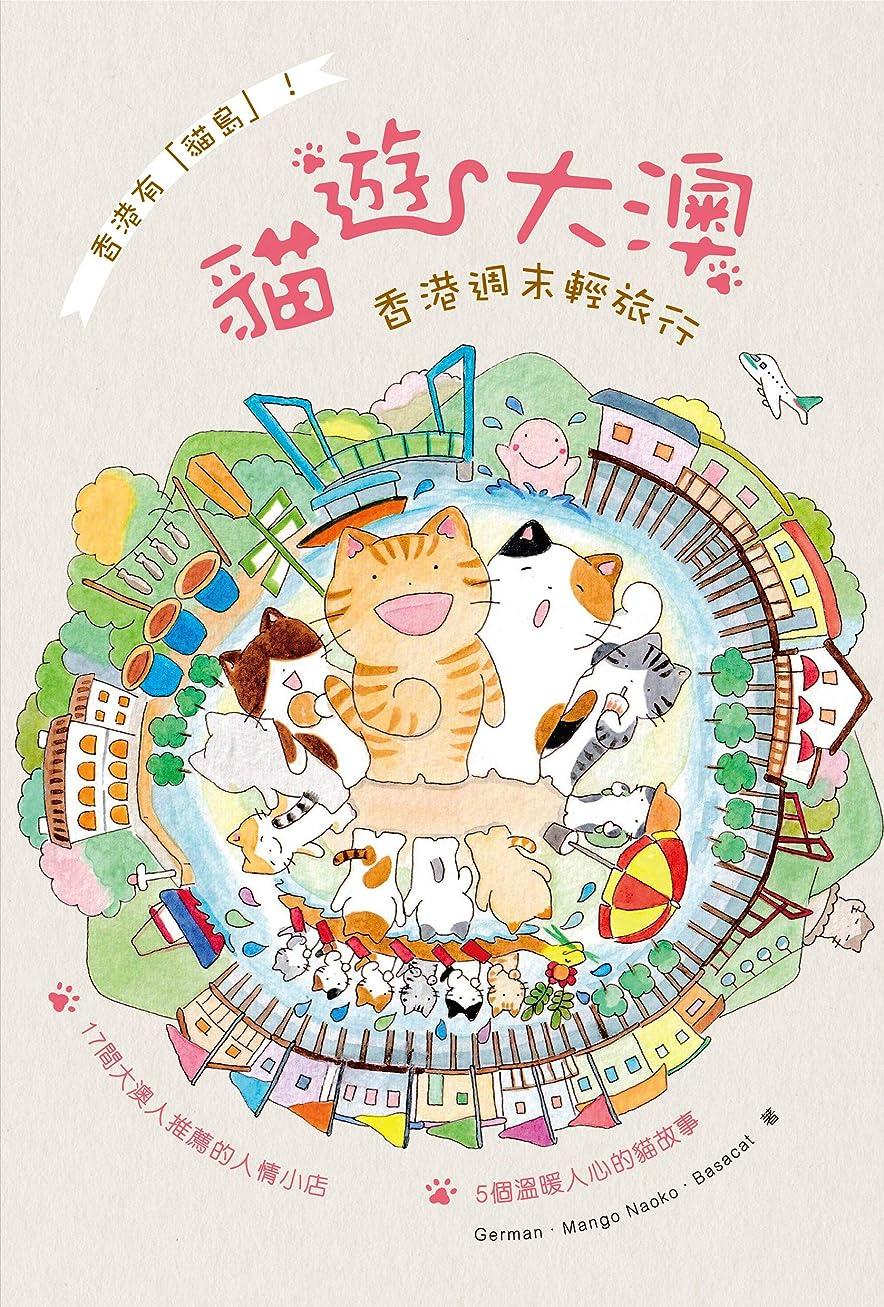サミュエルレザー狂気貓遊大澳:香港週末輕旅行 (Traditional Chinese Edition)