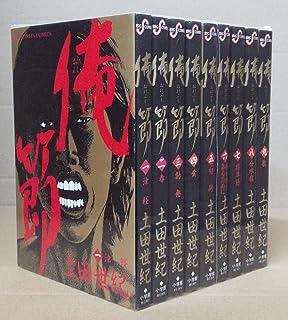 俺節 コミック 全9巻完結セット (ビッグコミックス)