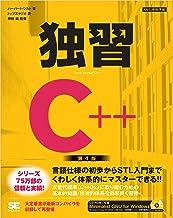 表紙: 独習C++ 第4版 | 株式会社トップスタジオ