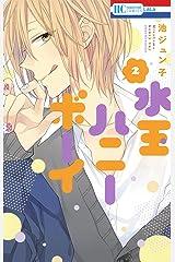 水玉ハニーボーイ 2 (花とゆめコミックス) Kindle版