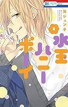 表紙: 水玉ハニーボーイ 2 (花とゆめコミックス) | 池ジュン子